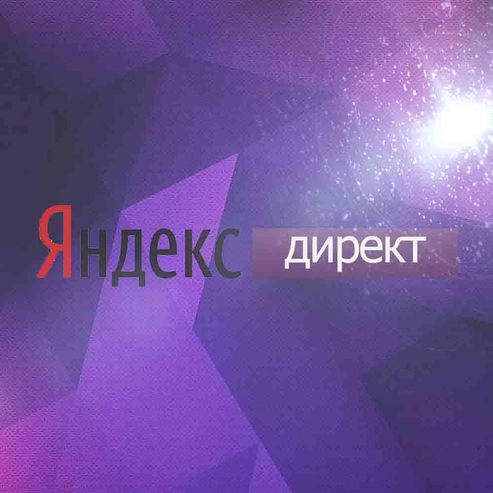 Яндекс директ в подарок