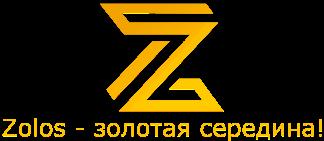 Zolos - золотая середина!